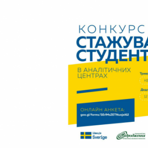 Программа стажировки студентов в аналитических центрах