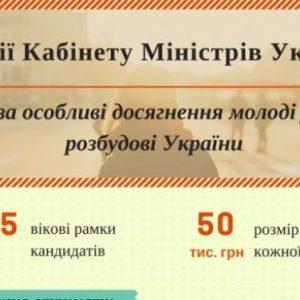 Премия Кабинета Министров Украины за особые достижения молодежи в развитии Украины