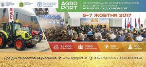 Агропорт Схід Харків 2017 / Agroport East Kharkiv 2017