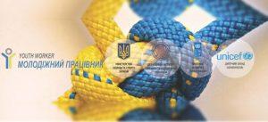 Набір на базовий тренінг Програми «Молодіжний працівник» Харків