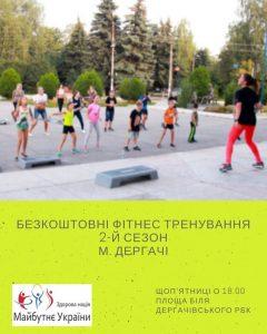 Безкоштовні фітнес тренування 2-й сезон м. Дергачі