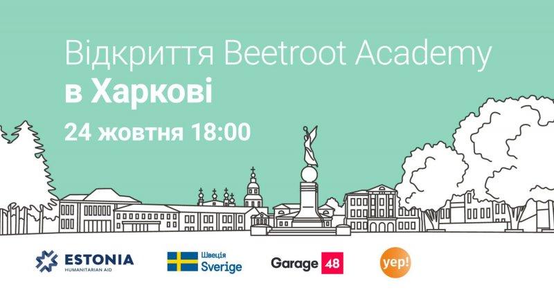 Відкриття Beetroot Academy в Харкові