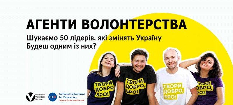 Набор на всеукраинскую программу «Агенты волонтерства»