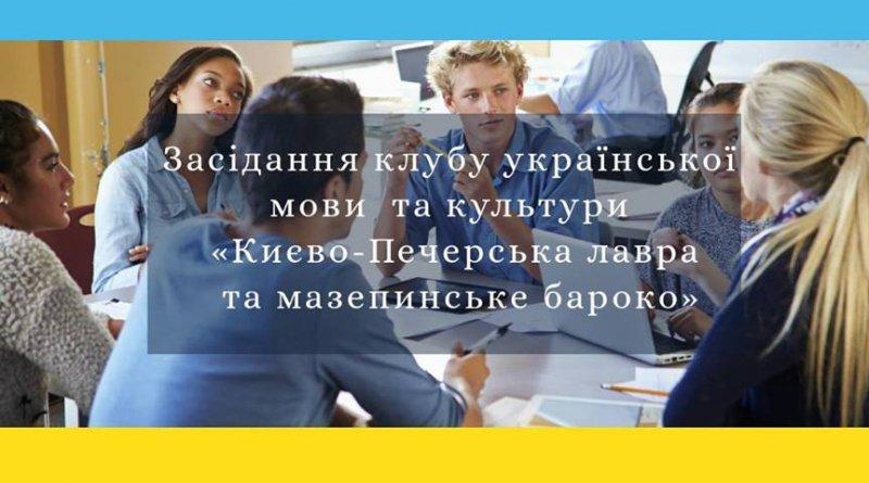 Засідання клубу української мови та культури «Києво-Печерська лавра та мазепинське бароко»