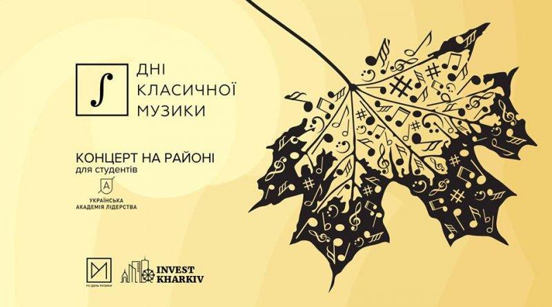 Концерт #НаРайоні для студентів УАЛ