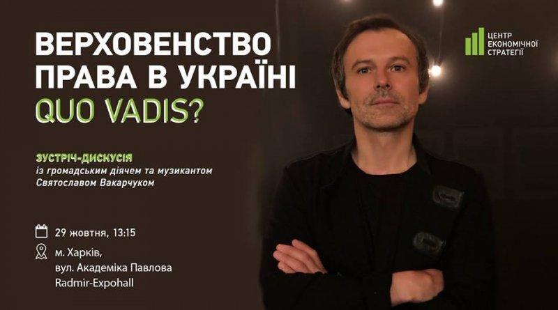 Верховенство права в Україні. Quo Vadis?