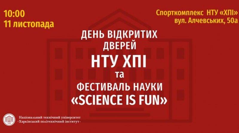 День открытых дверей НТУ ХПИ и Фестиваль Науки Science is FUN