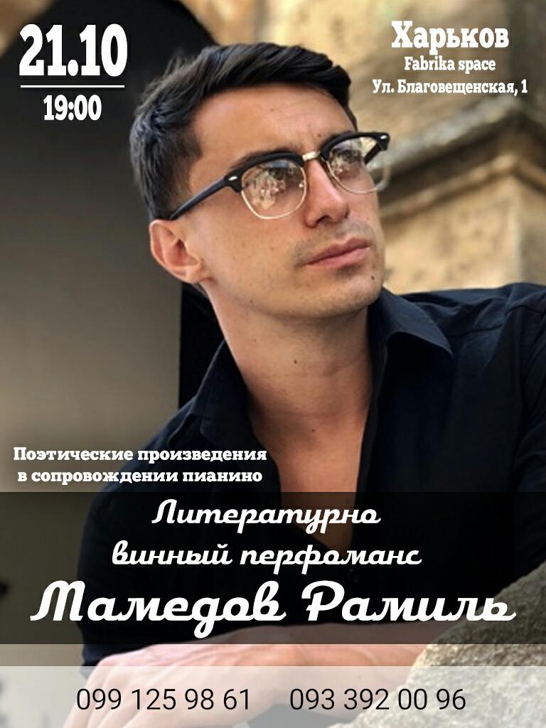 Набір Волонтерів натворчий вечірРаміля Мамедова