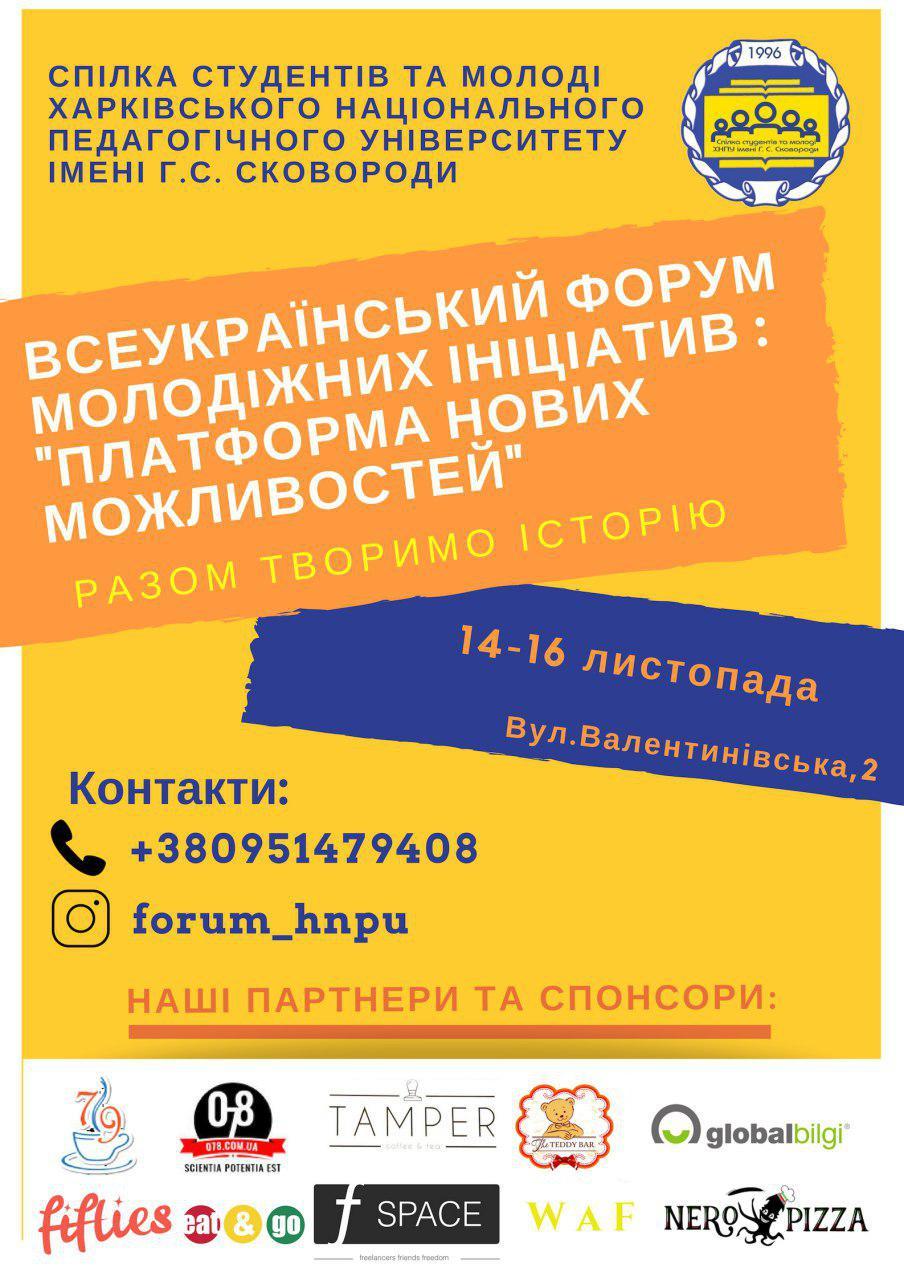 """Всеукраїнський форум молодіжних ініціатив: """"Платформа нових можливостей"""""""
