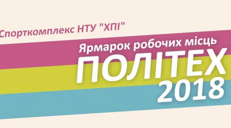 Зустріч з нами на ярмарку робочих місць «Політех-2018»