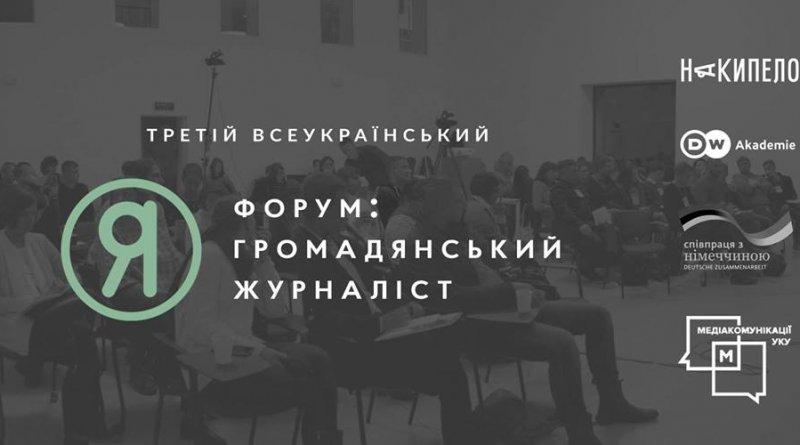 Третій всеукраїнський форум «Я — громадянський журналіст»