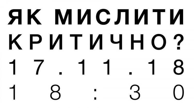 Как мыслить критически? Лекция Малгожати Людвисяк, Zamek Ujazdowski