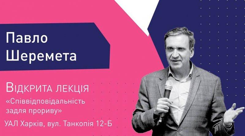 Відкрита лекція Павла Шеремети в УАЛ
