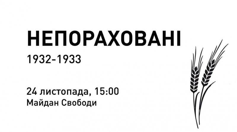 Непораховані з 1932