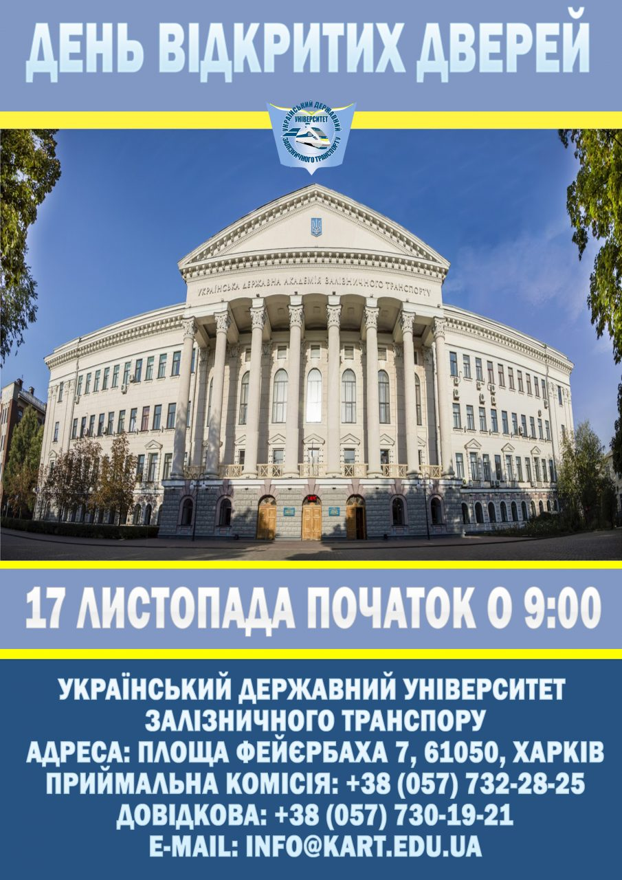 День открытых дверей в УкрГУЖТ