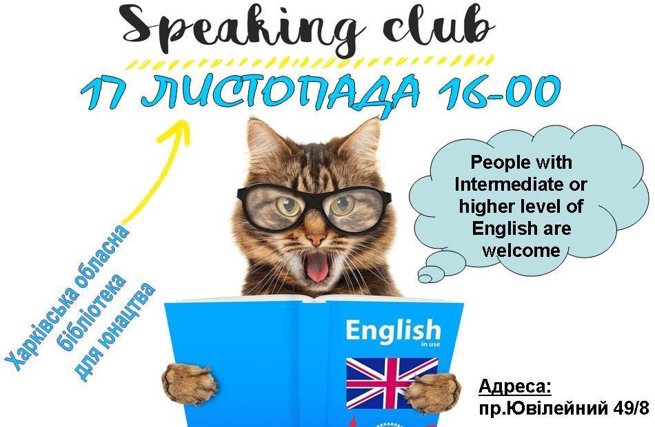 "Speaking Club ""Self-identification"""