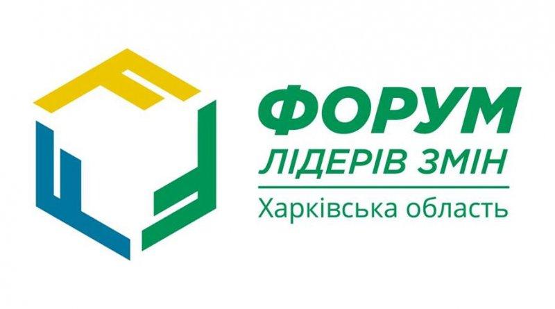 Форум лидеров изменений Харьковской области