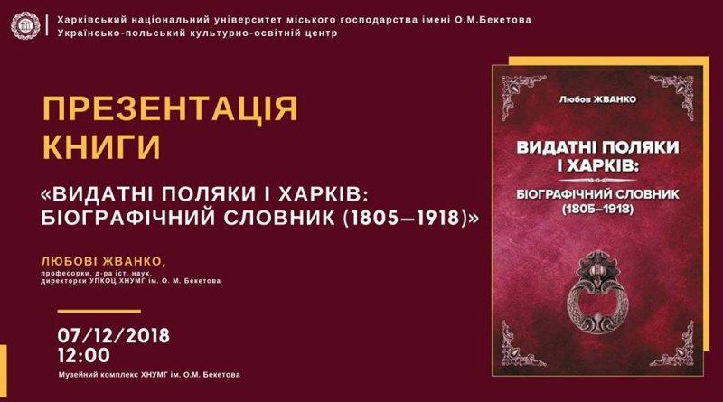 Презентація книги Видатні поляки і Харків: біографічний словник