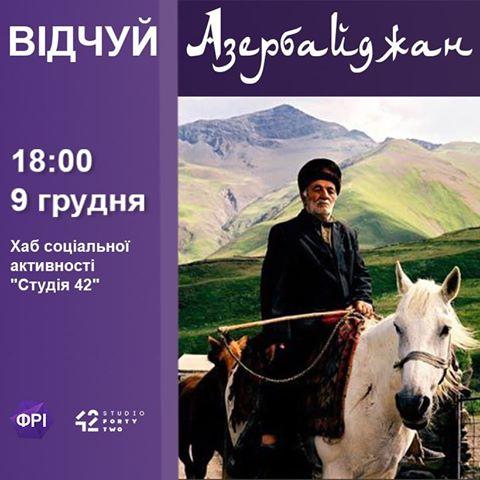 Почувствуй Азербайджан