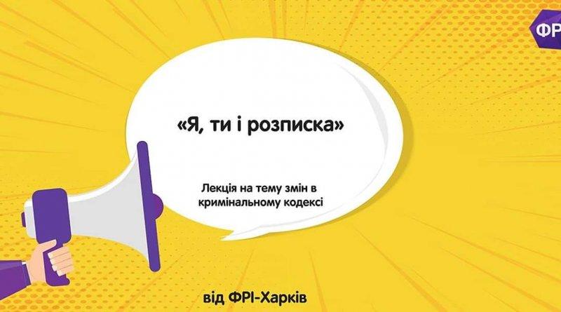 """""""Я, ти і розписка"""" - лекція від ФРІ-Харків"""