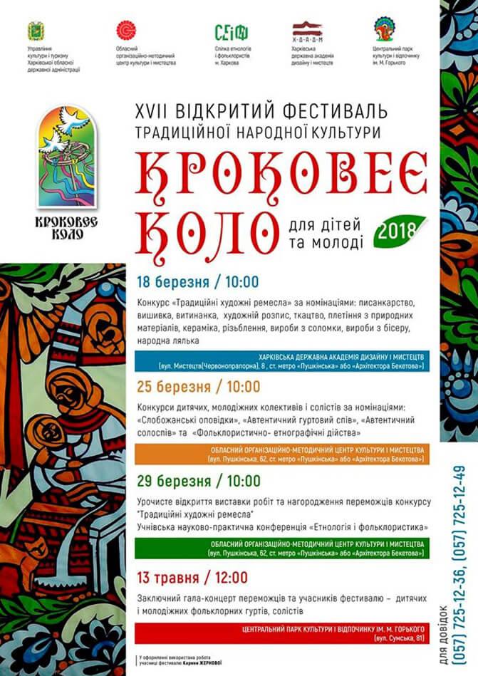 Відкритий фестиваль традиційної народної культури Кроковоє коло