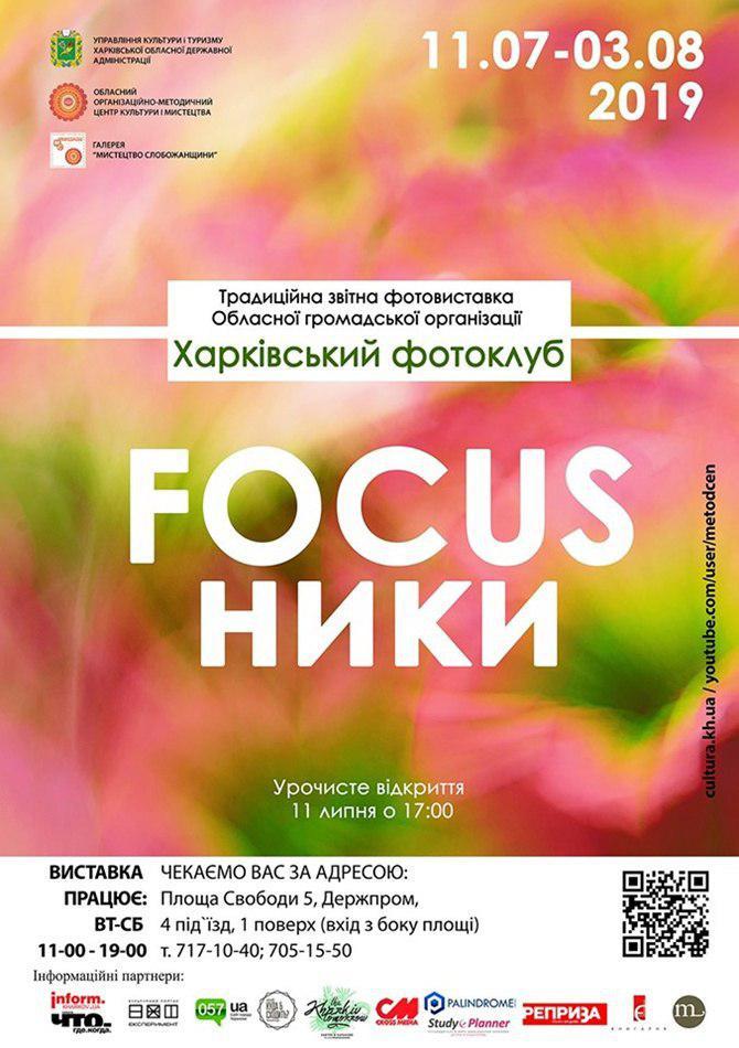 Выставка Харьковского фотоклуба «FOCUSники»