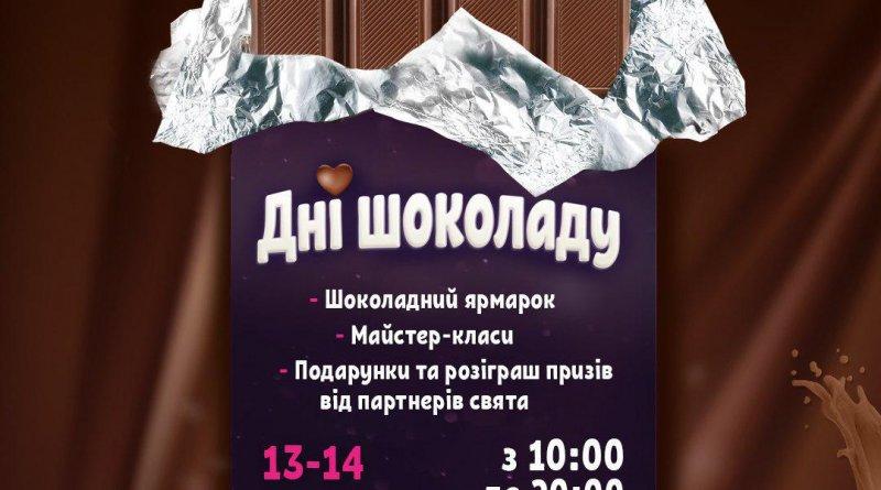 «День шоколада»