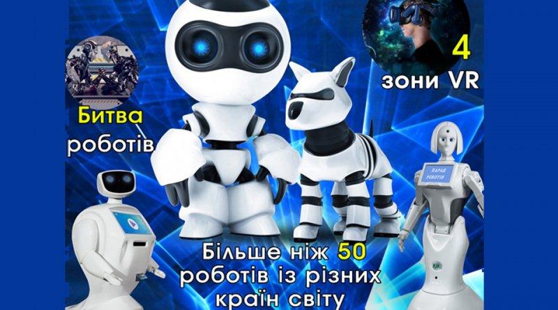 """Парад Роботов на """"Механике"""""""